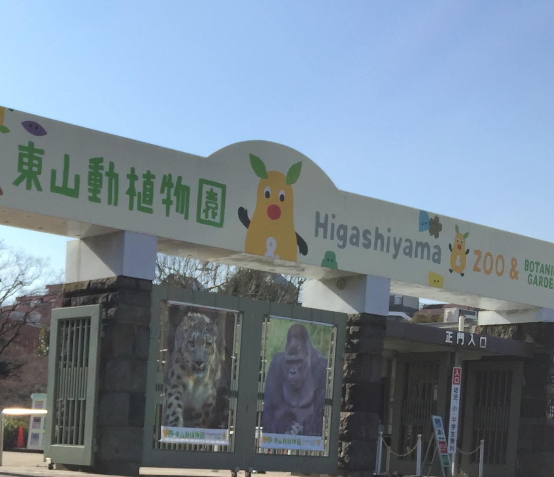 higashiyamazoo