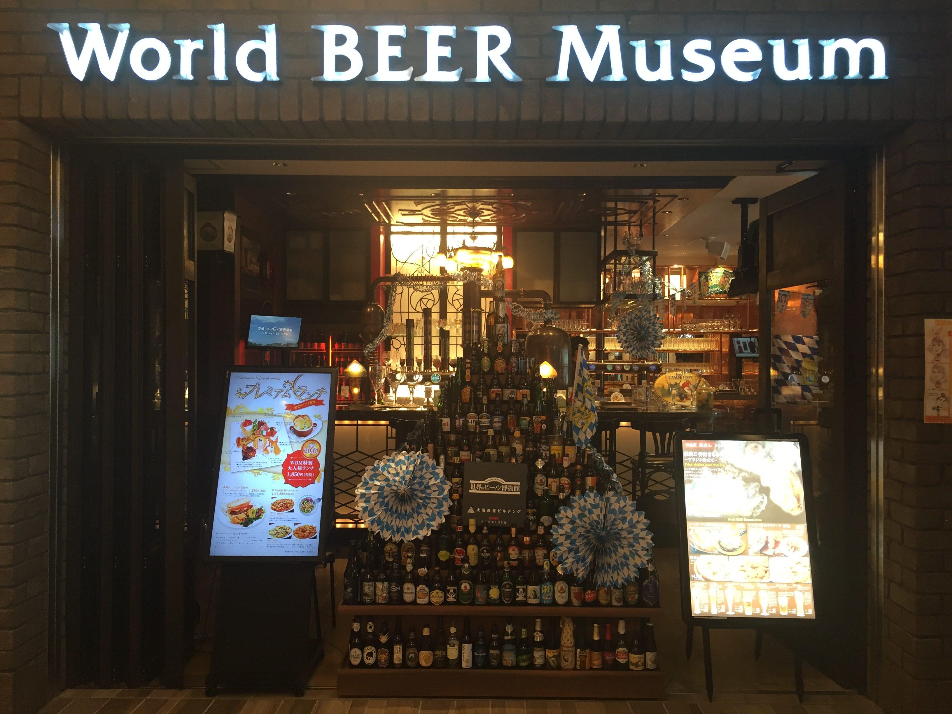 dainagoyabuilding-world-beer-museum