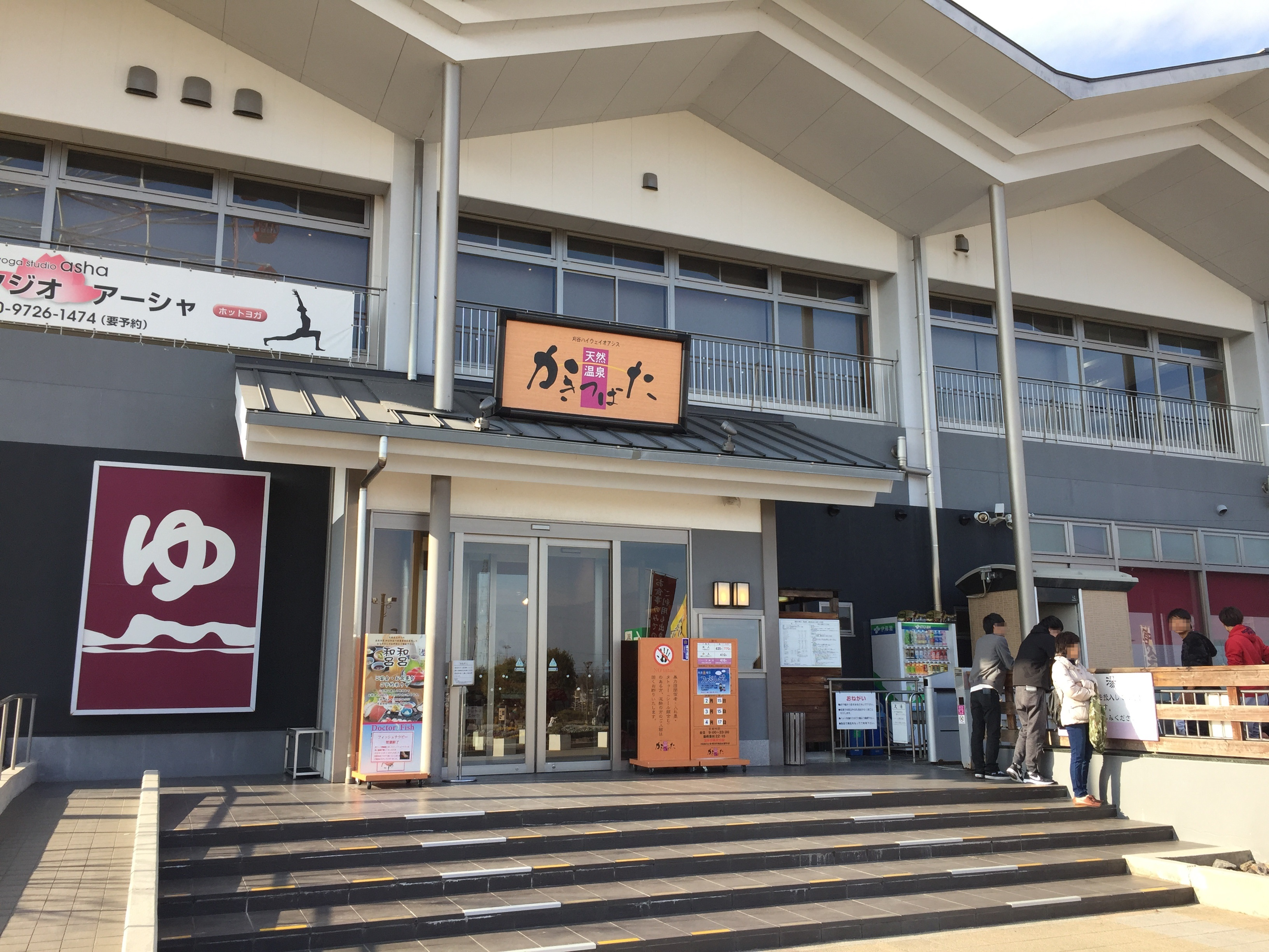 kariya-highway-oasis-onsen