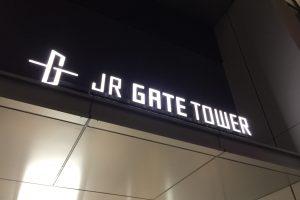 jrgatetower
