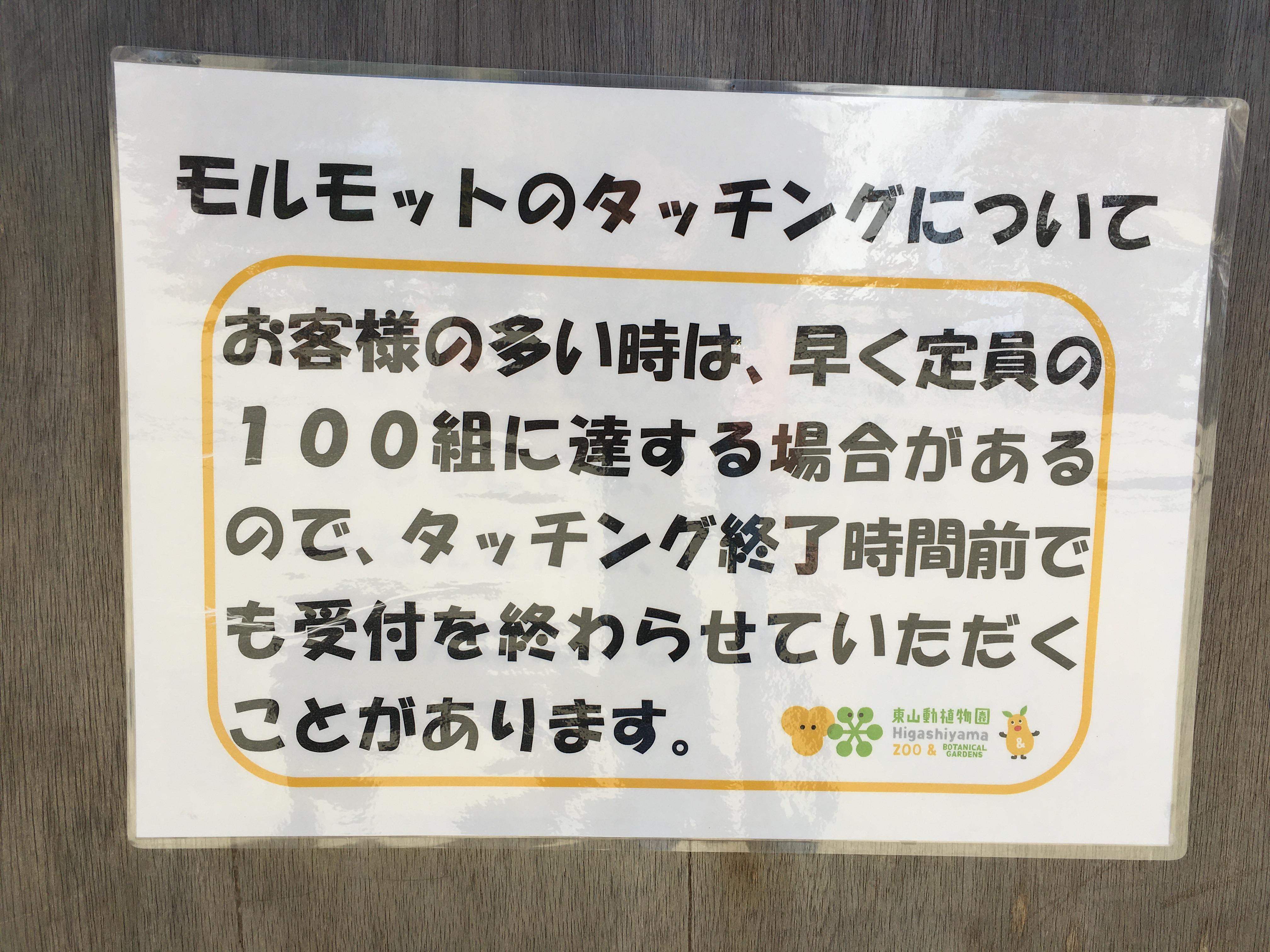 higashiyama-zoo-kodomodoubutsuen
