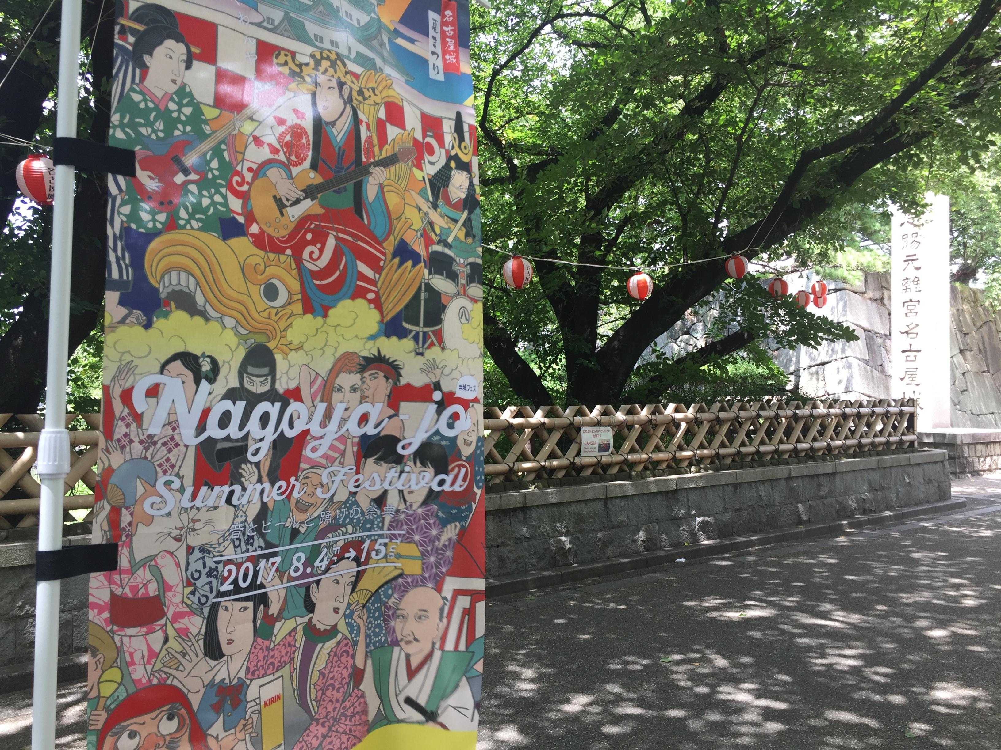 nagoya-jo-fes