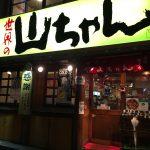 sekaino-yamachan