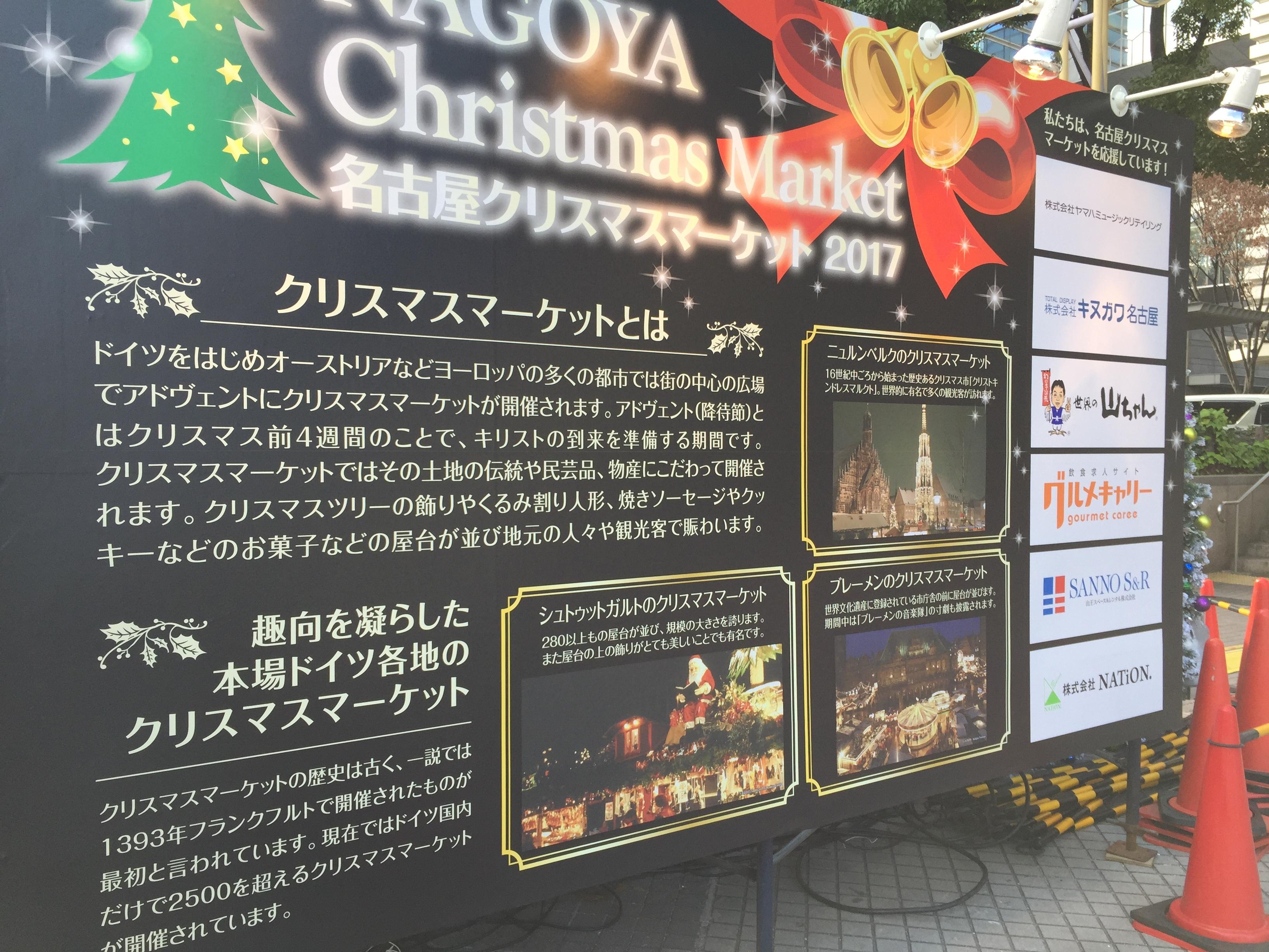 nagoya-christmas-market