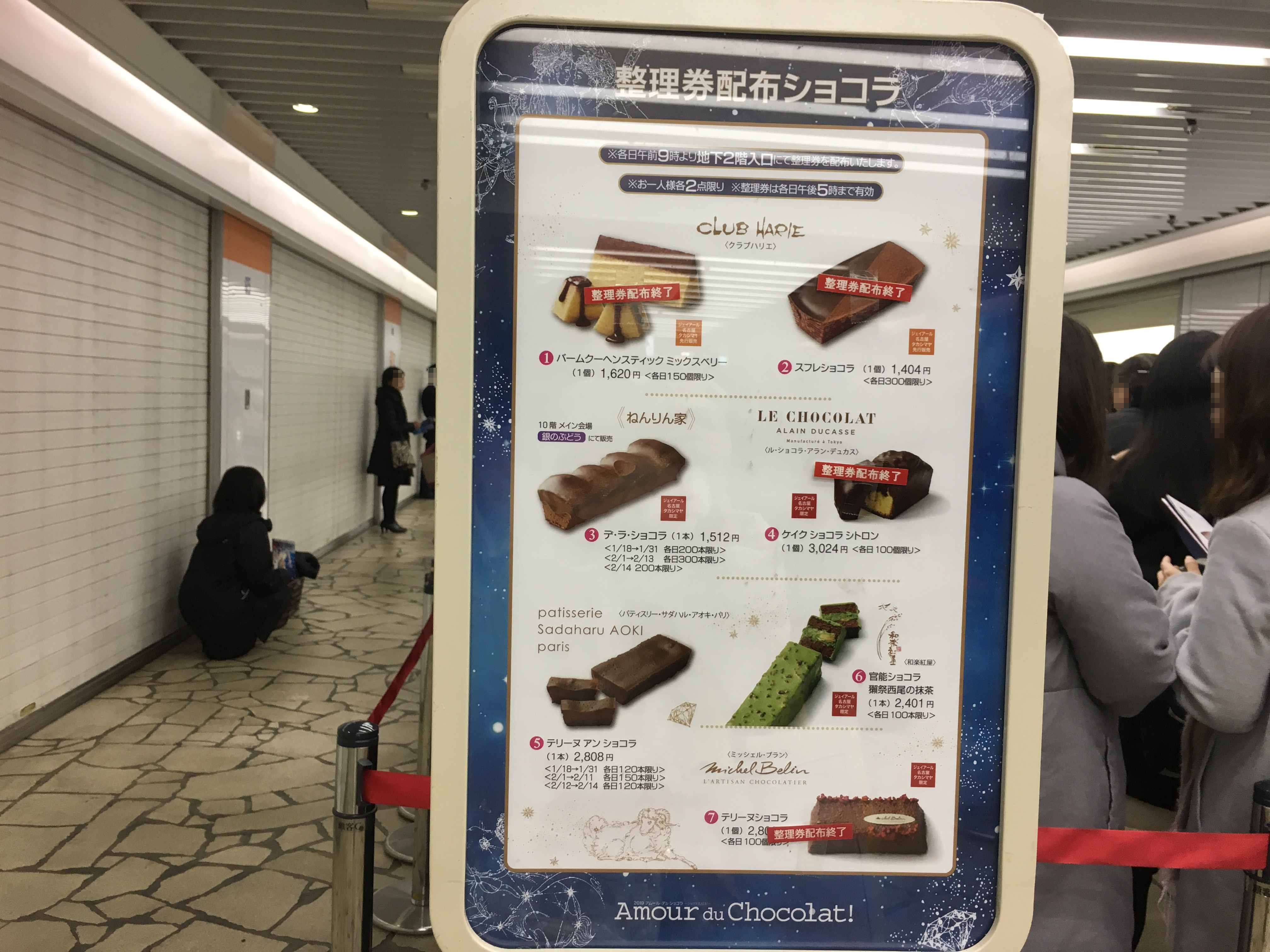 amour-du-chocolat-limited-item