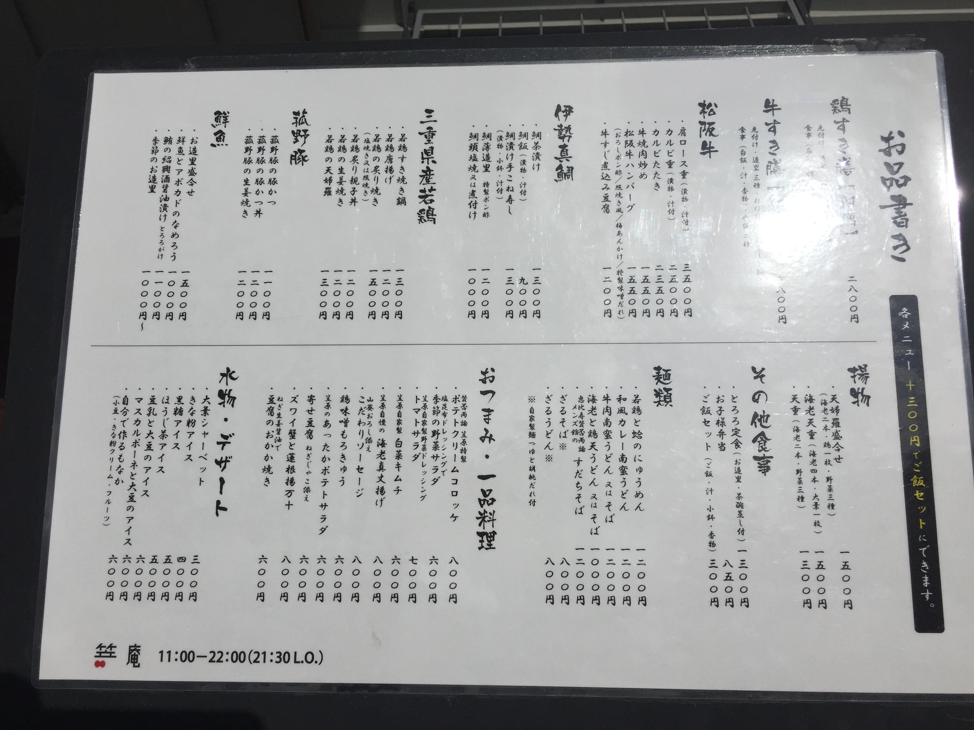 kasaan-sanpiryouron-menu