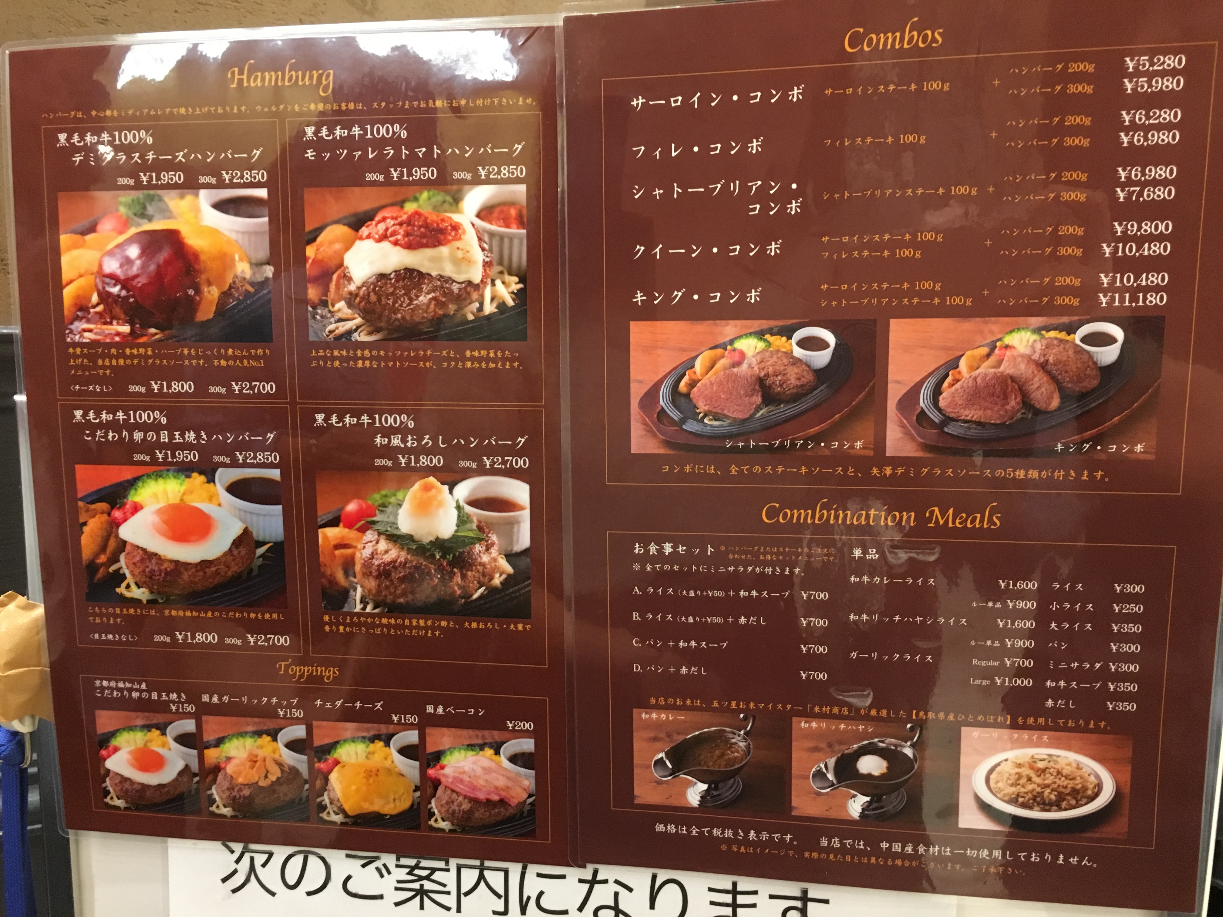 meatyazawa-menu