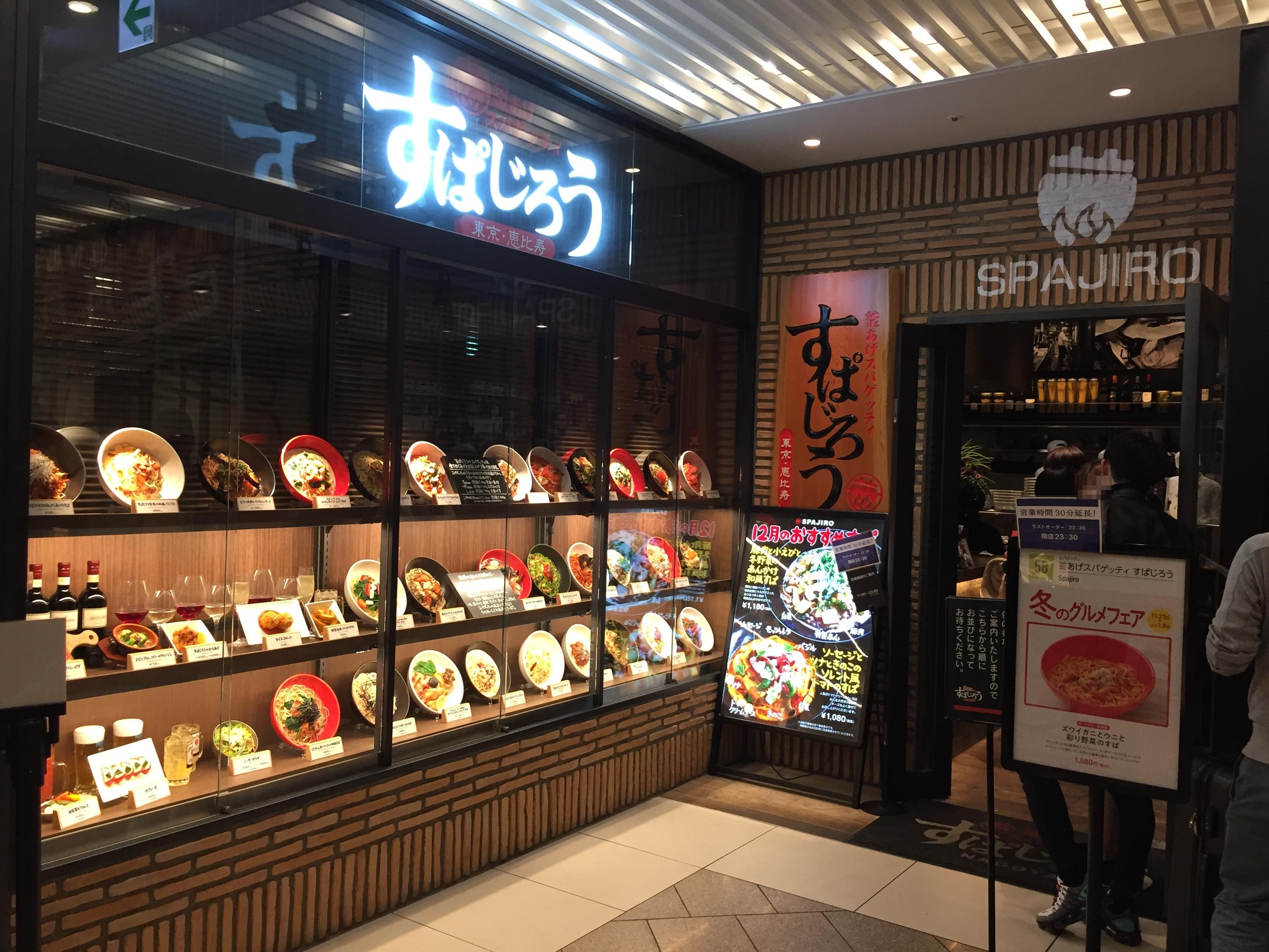 spajiro-nagoya