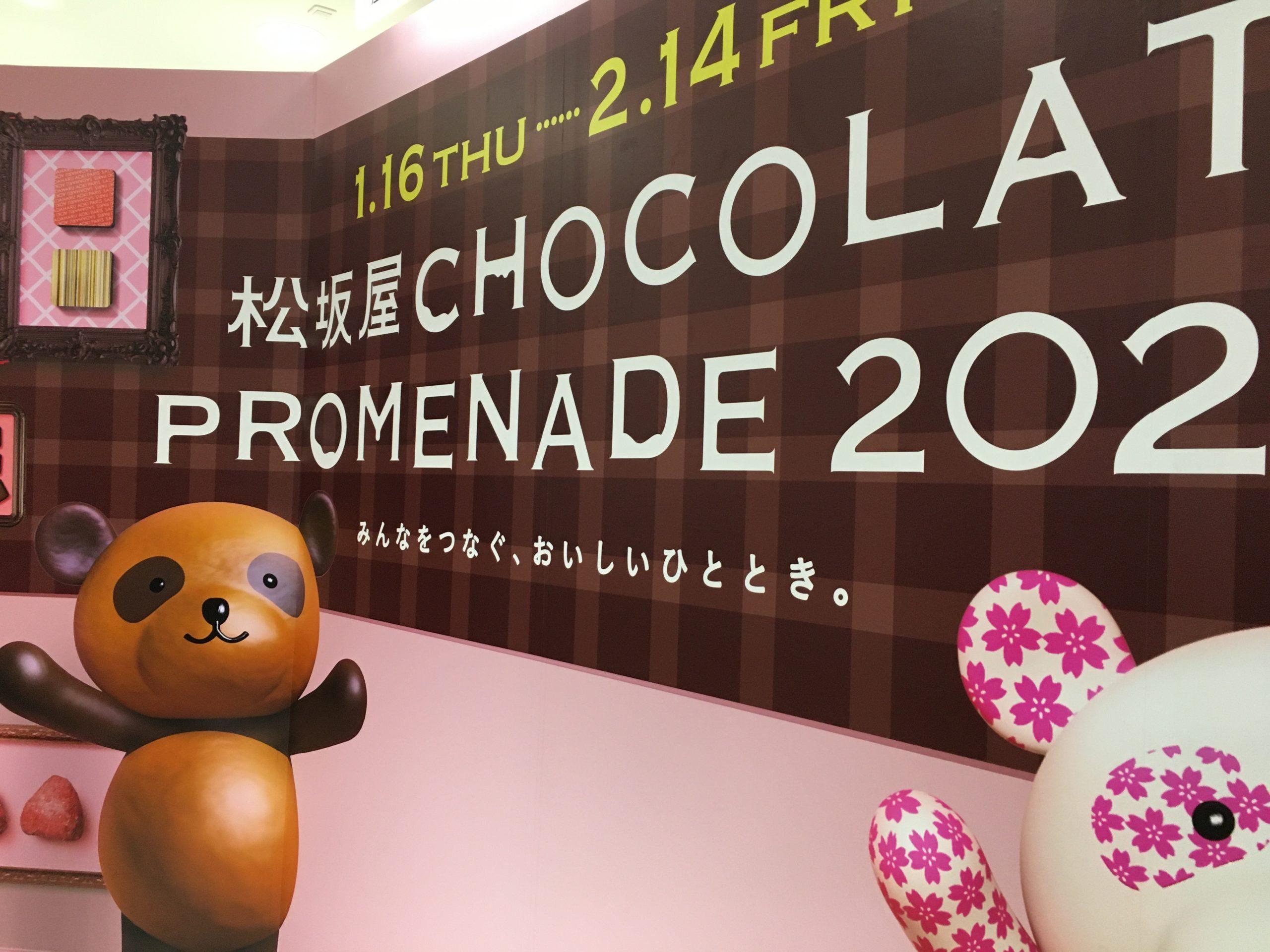 nagoya-chocolat-promenade