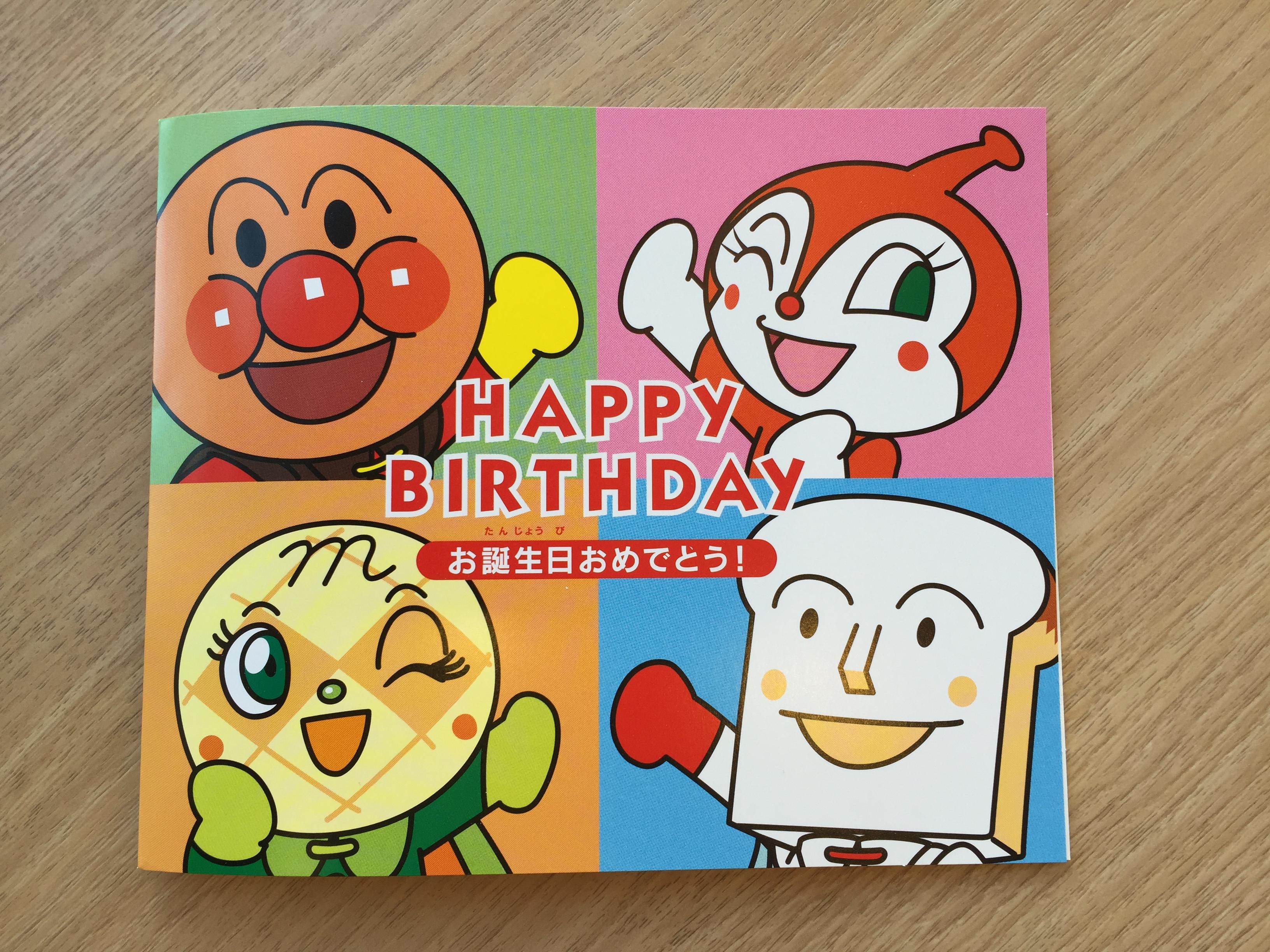 名古屋アンパンマンミュージアム ペコズキッチンの誕生日お祝いが人気