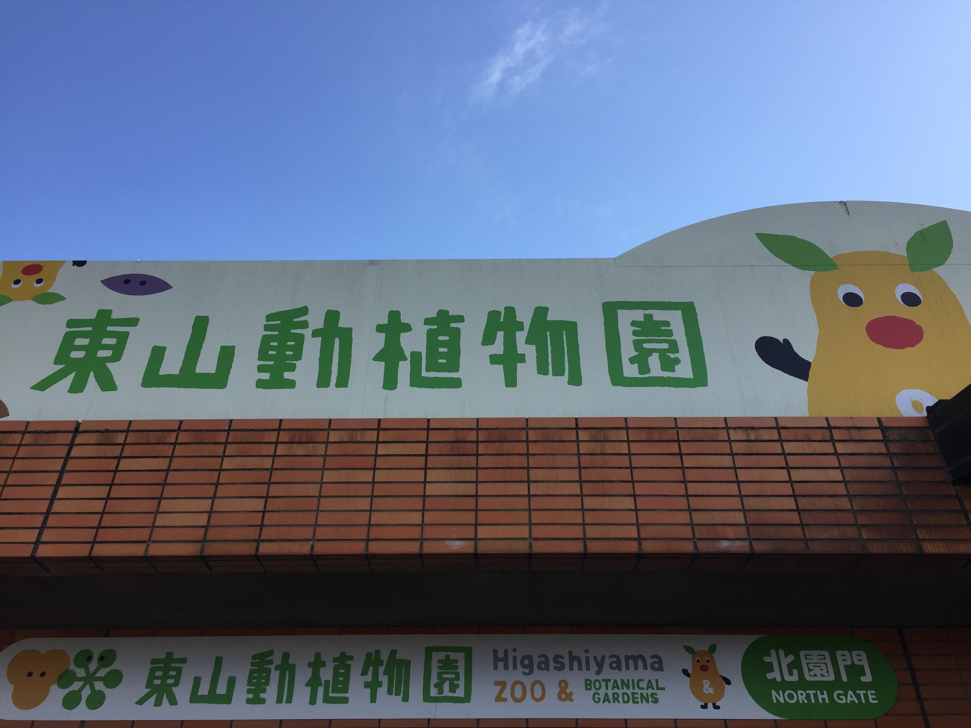 higashiyamazoopark