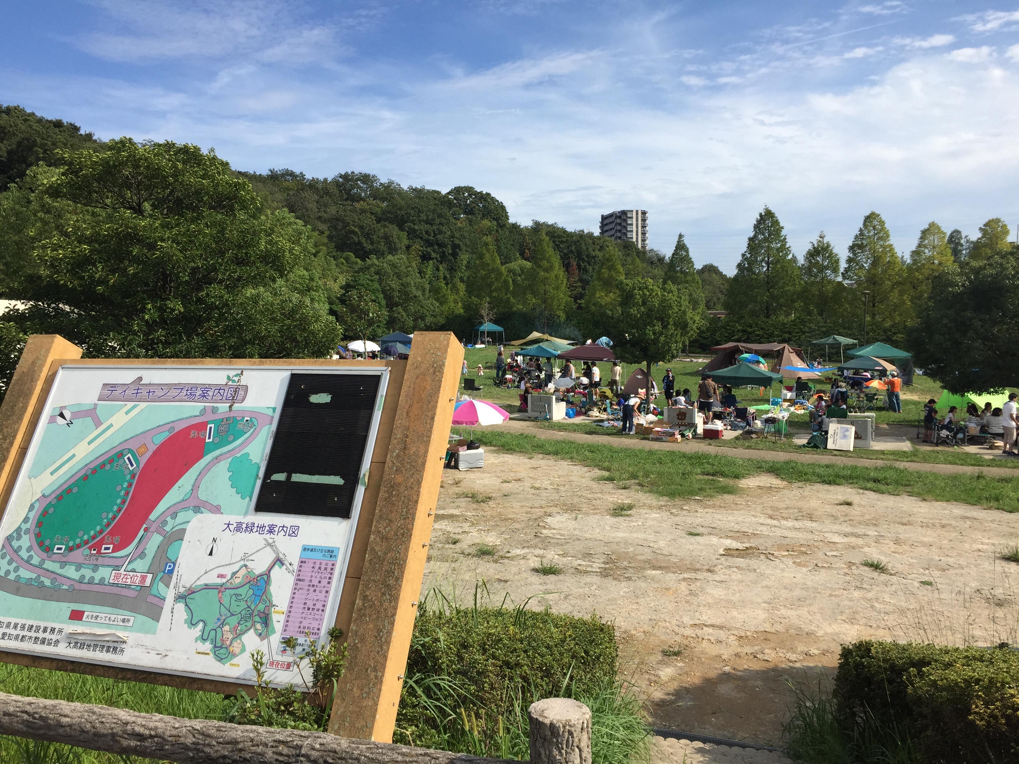 oodakaryokuchi-park-bbq