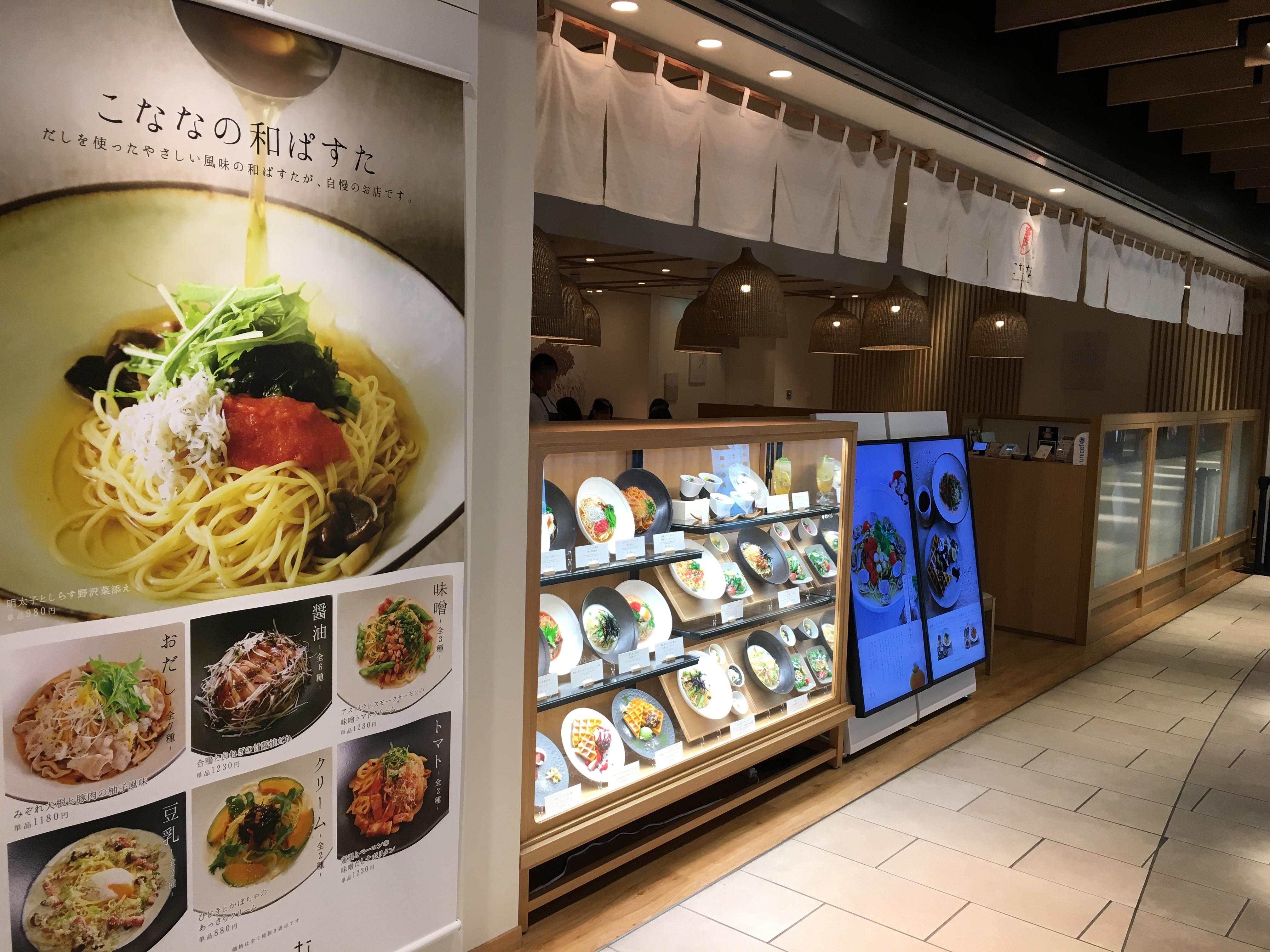 kitte-nagoya-restaurant