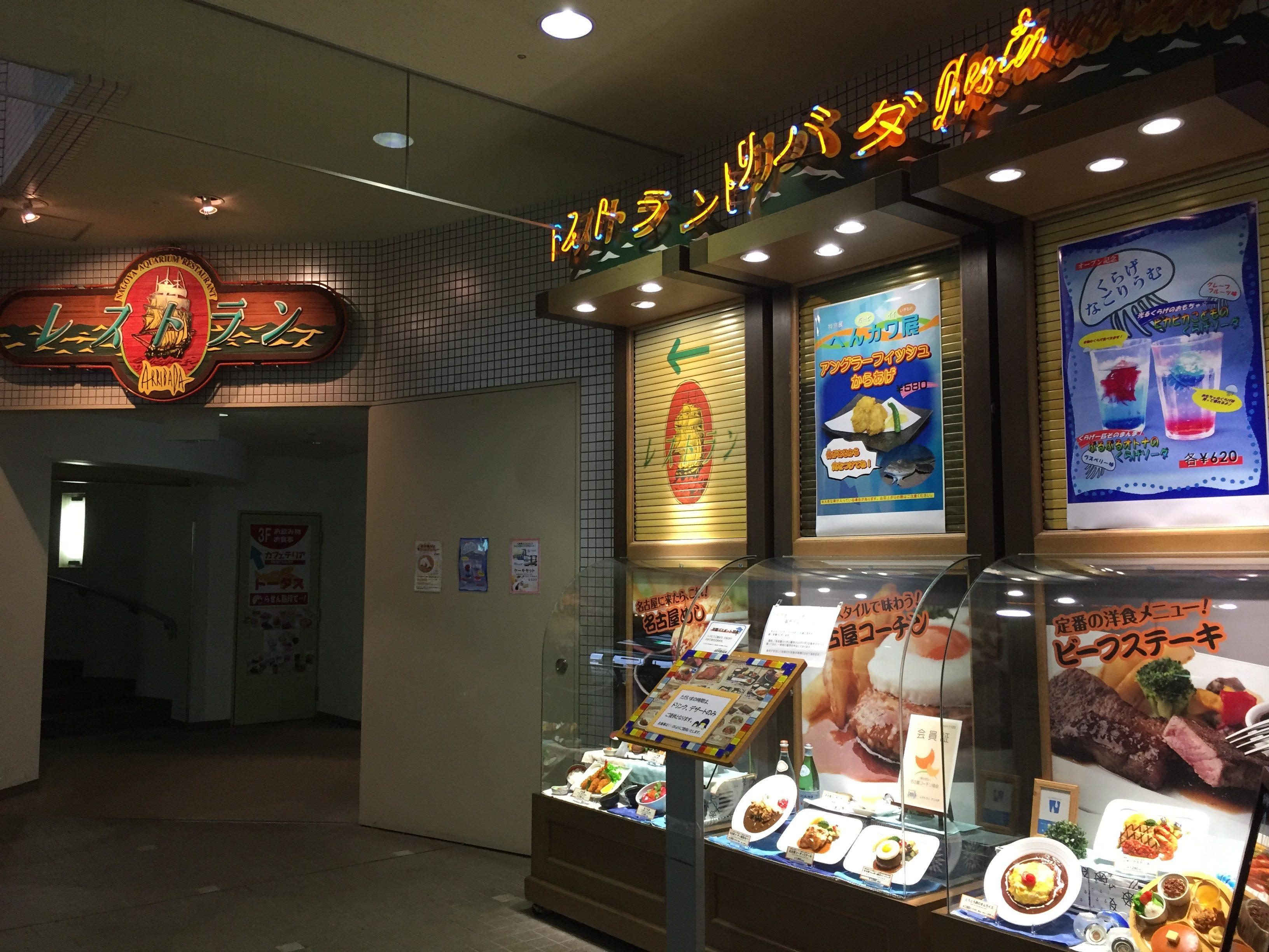 nagoyakou-aquarium-meal
