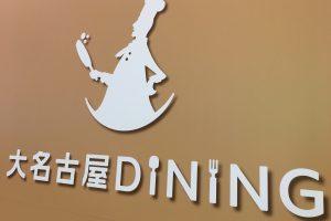 dainagoyabuilding-restaurant