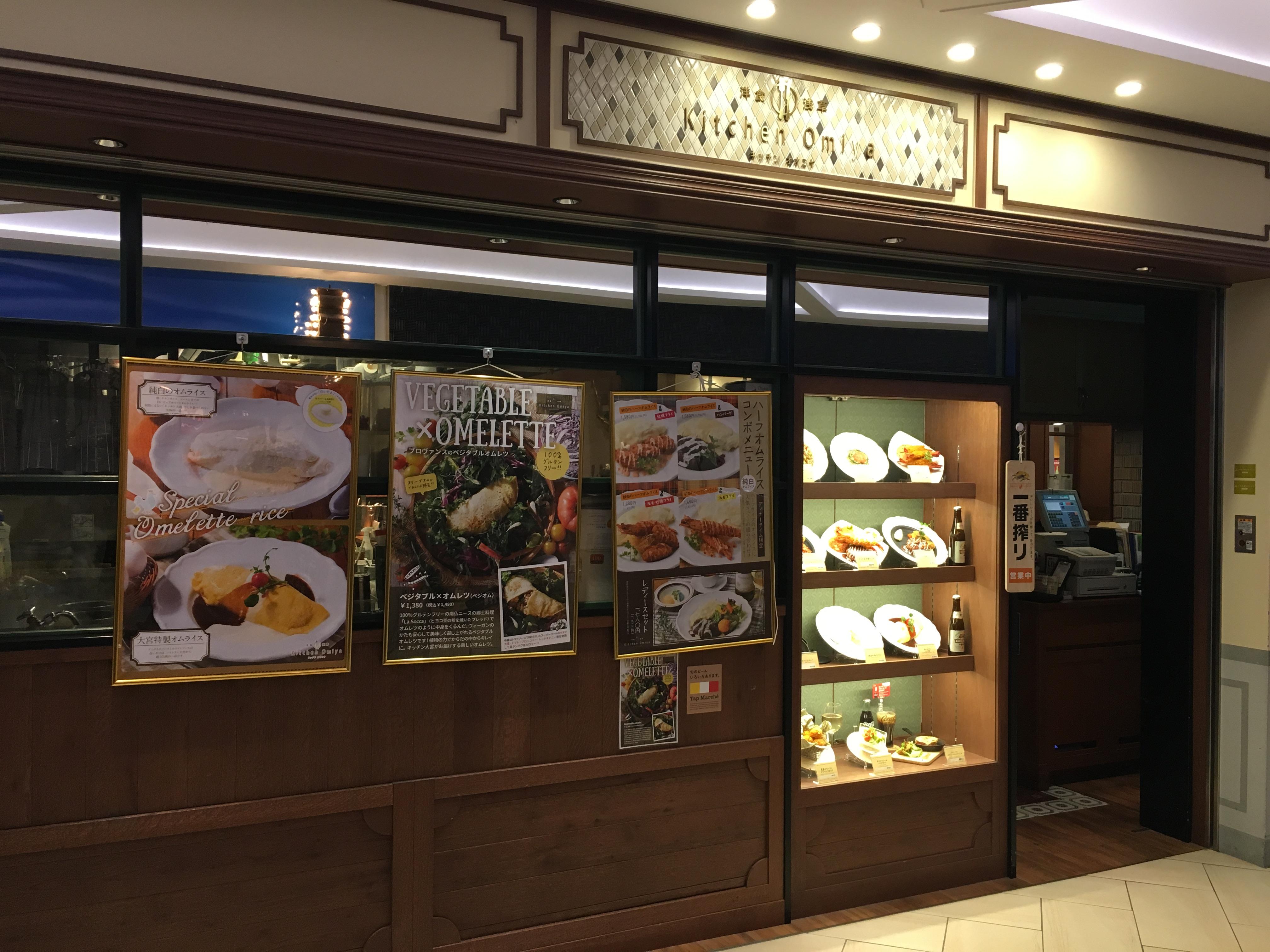 dainagoyabuilding-kitchenoomiya