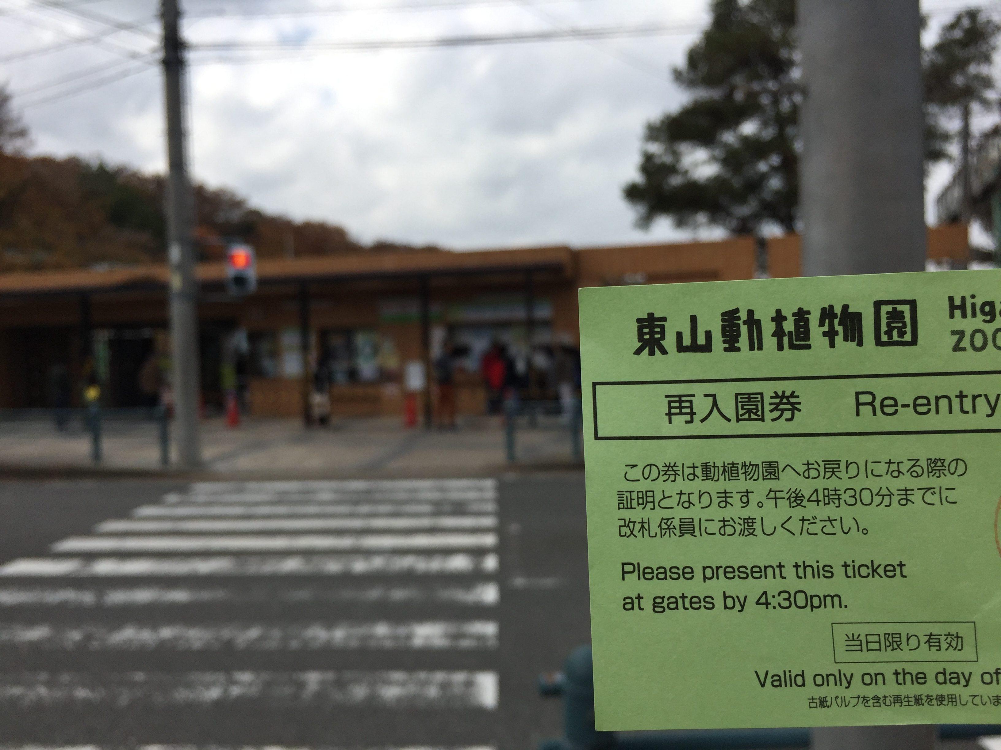 higashiyamazoo-kouyou