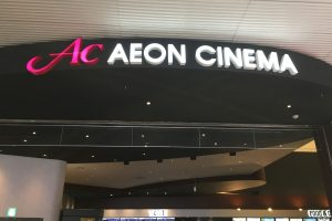 mozo-aeon-cinema