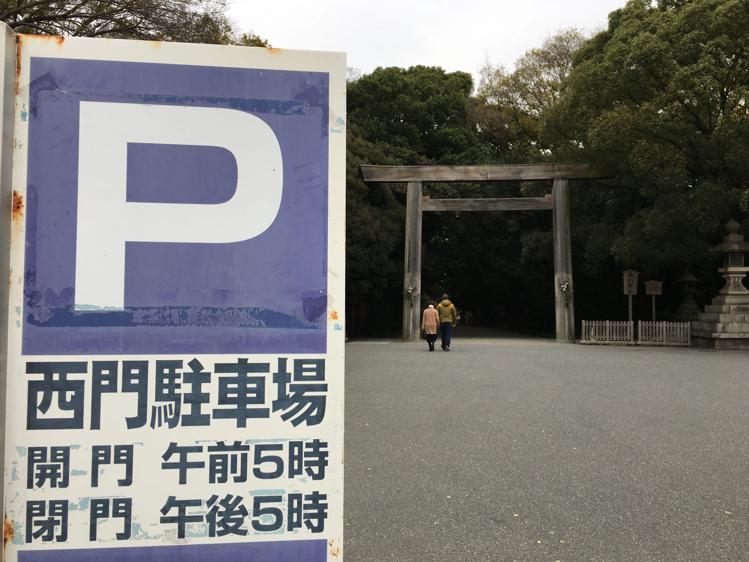 atsuta-jingu-parking