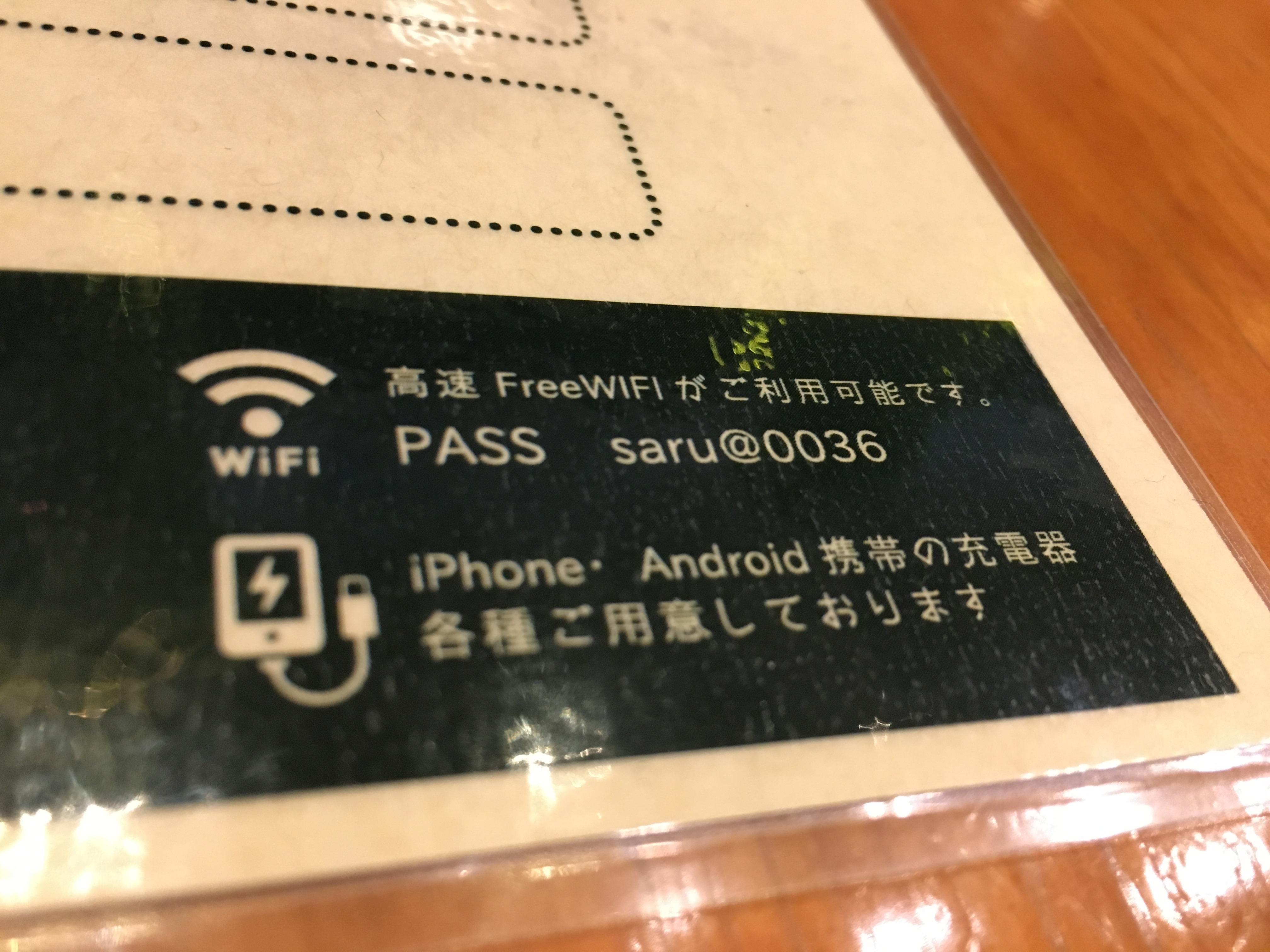 nagoya-station-wifi-cafe