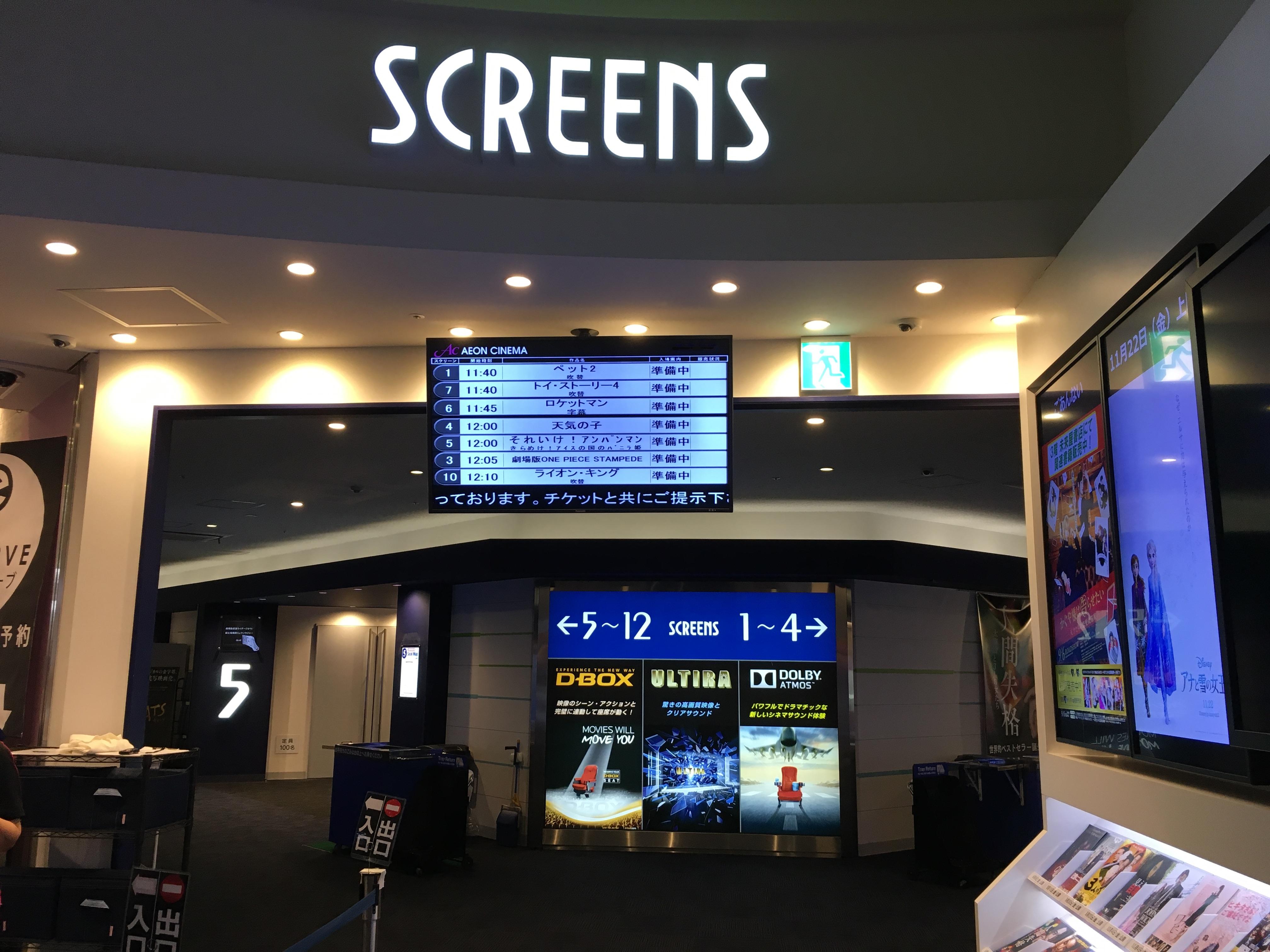 nagoyachaya-aeon-cinema