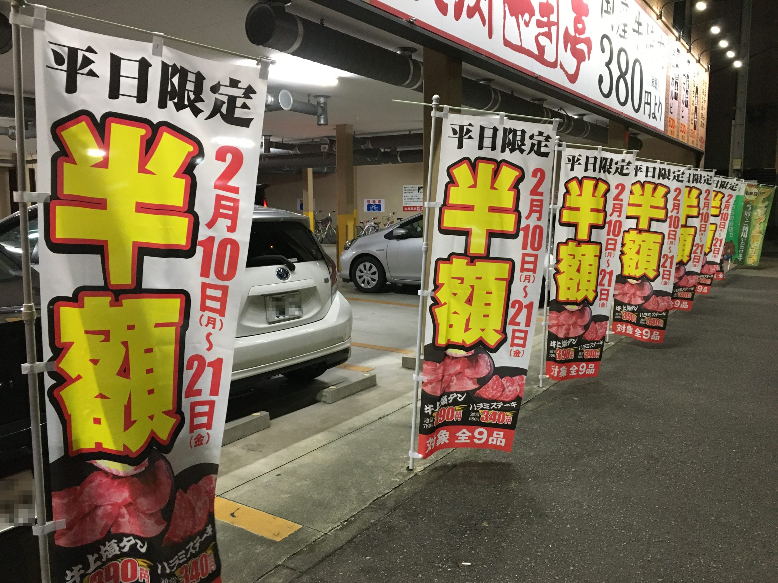 amiyakitei-hangaku-campaign
