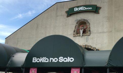 bokkanosato-ticket-discount