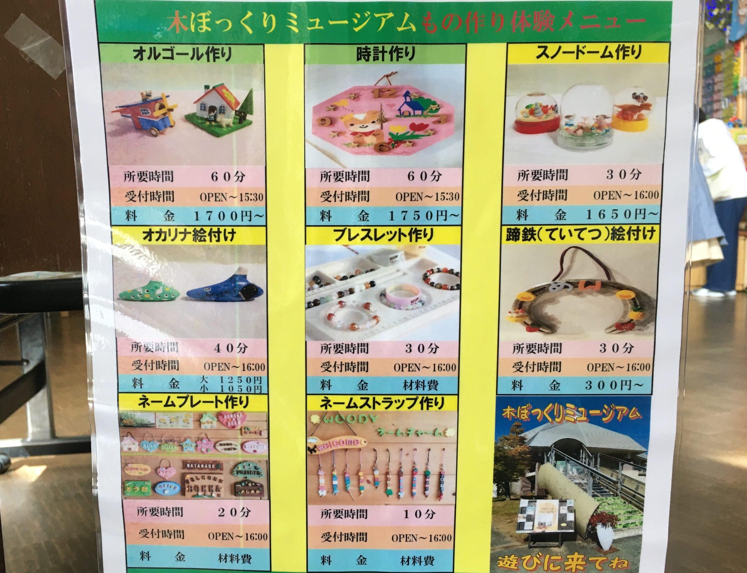 bokkanosato-kuchikomi