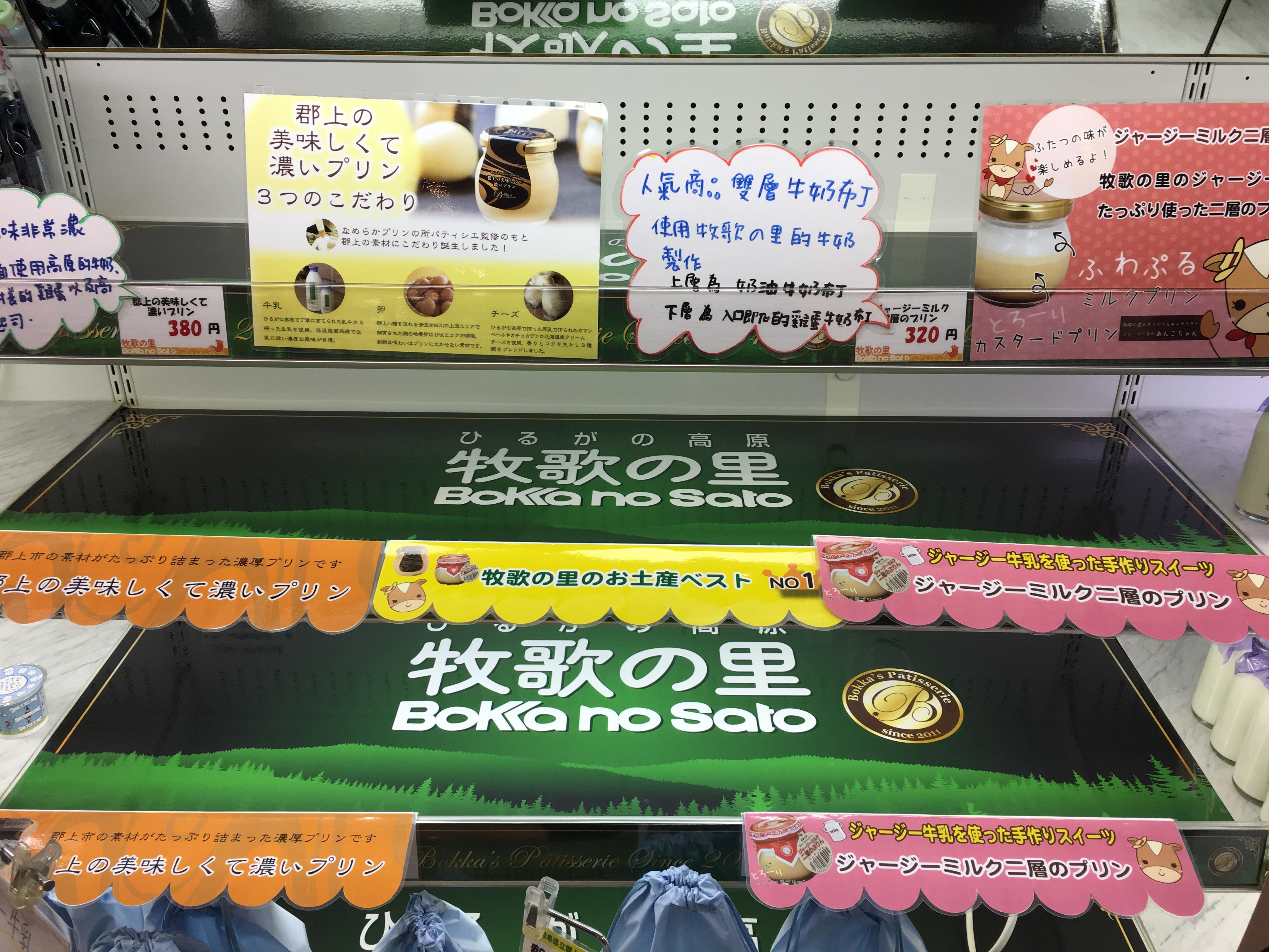 bokkanosato-souvenir
