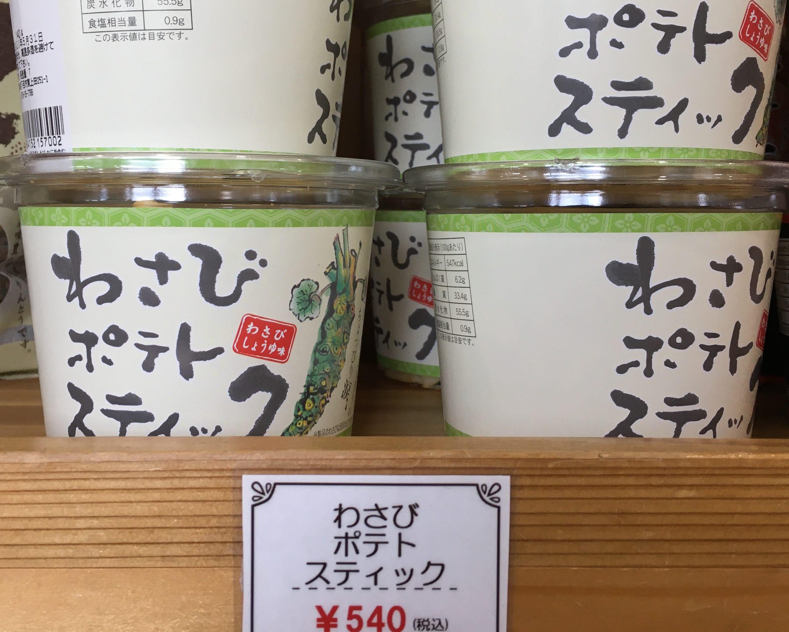 hiruganokougen-sa-souvenir