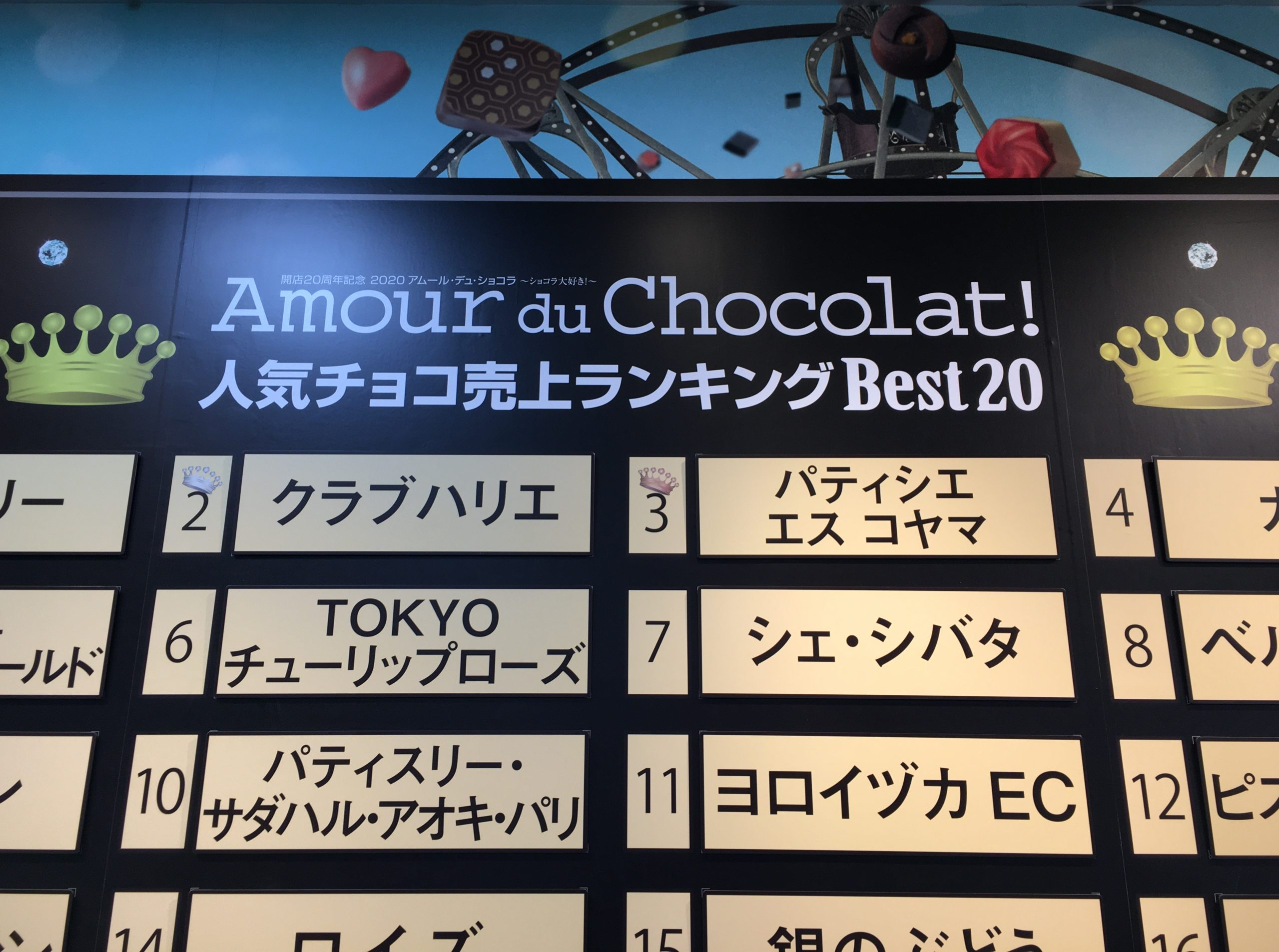 amour-du-chocolat-limited-item