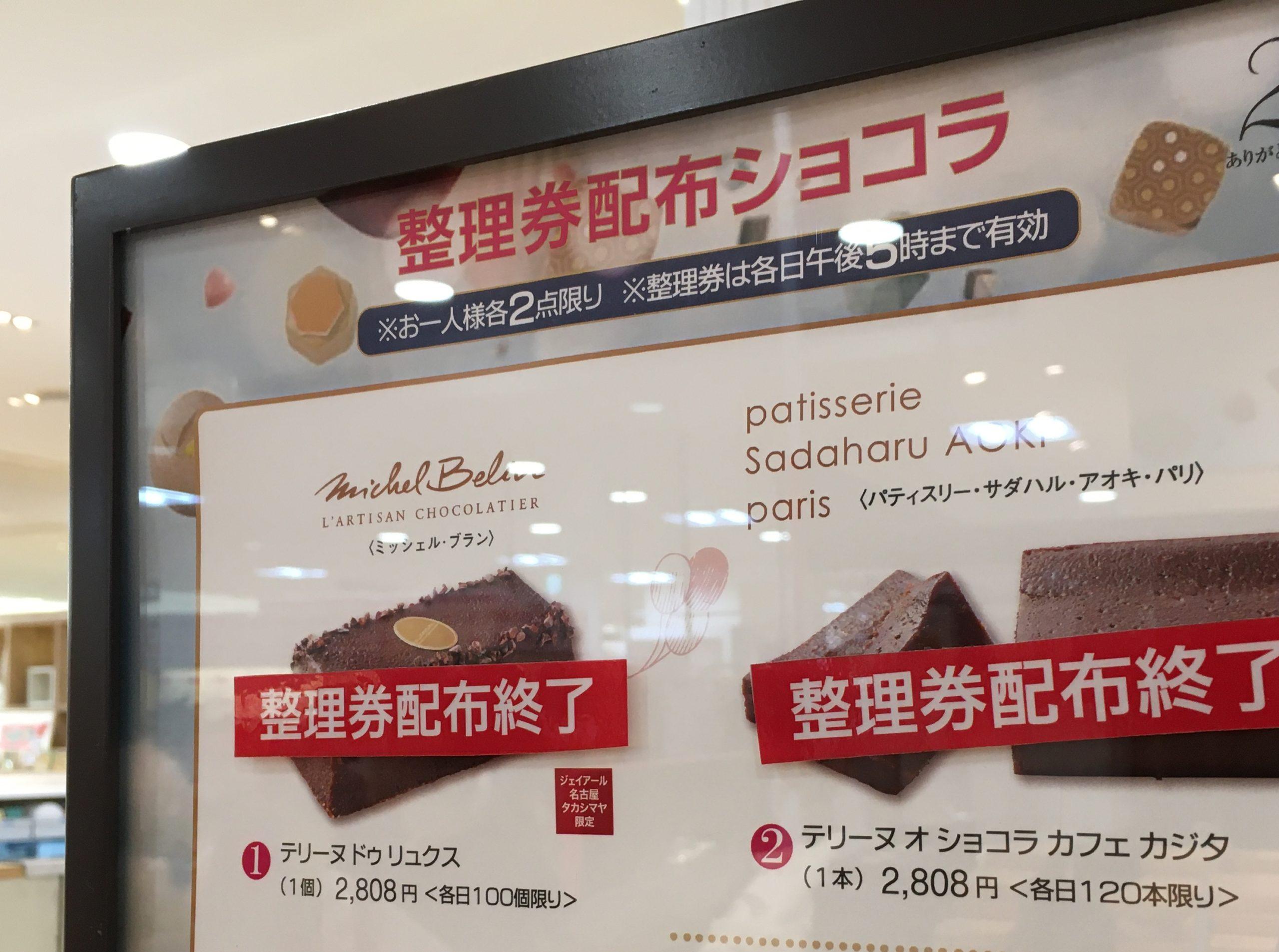amour-du-chocolat-ranking2020