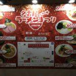 nagoya-ramen-events-ticket