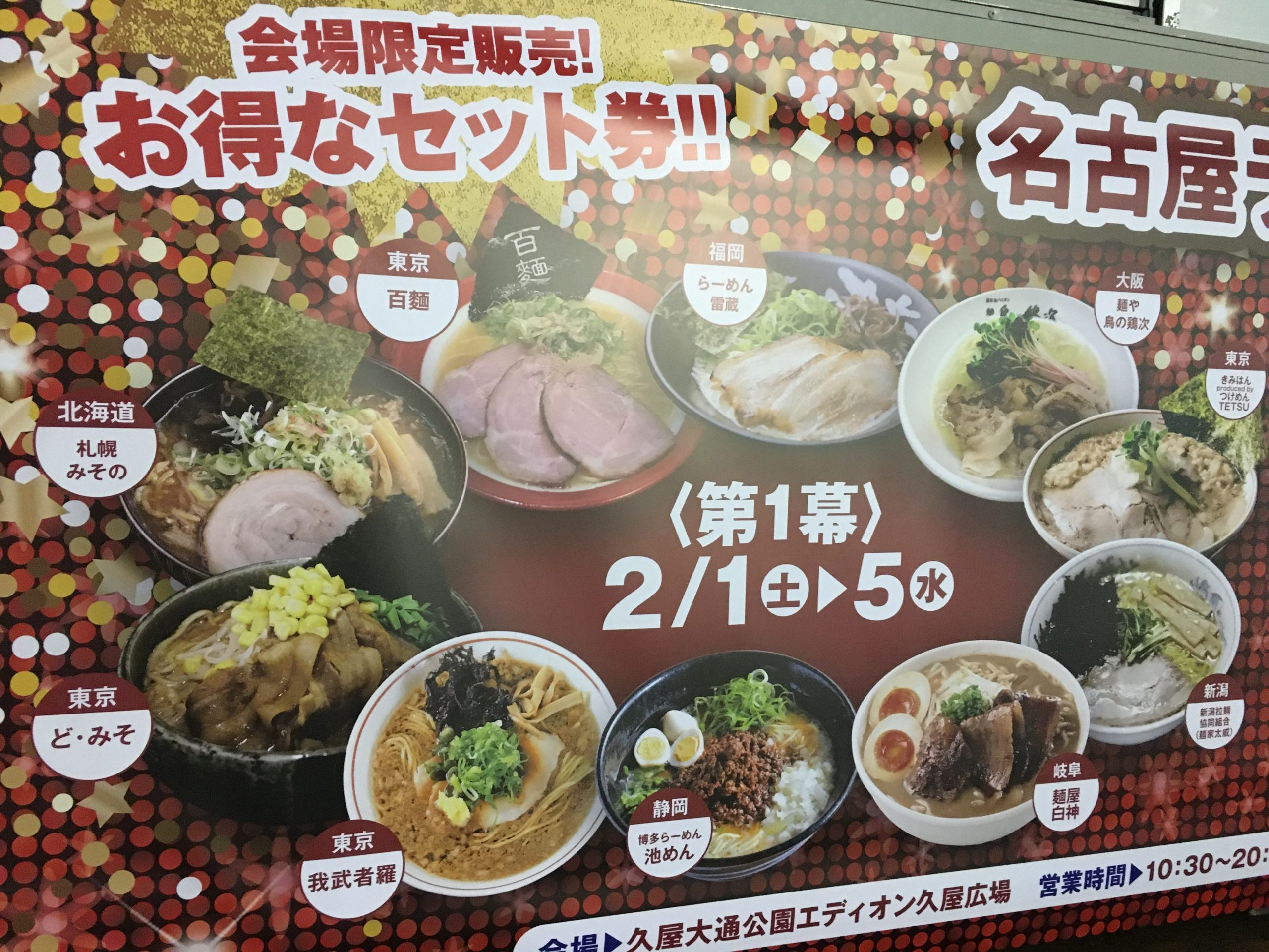 nagoya-sakae-ramen-events
