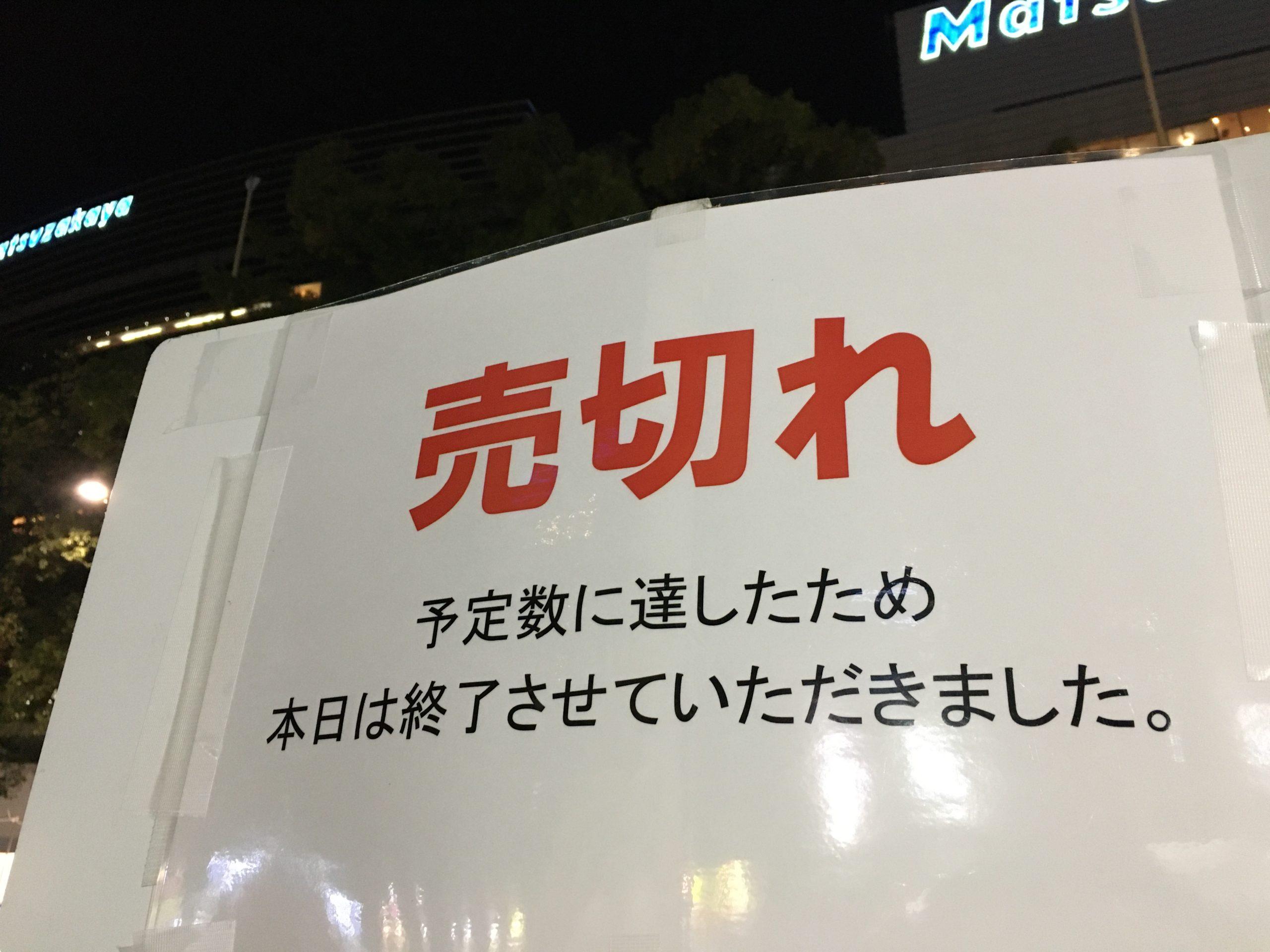 nagoya-sakae-ramen-events