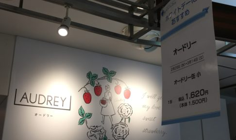 audrey-nagoya-whiteday
