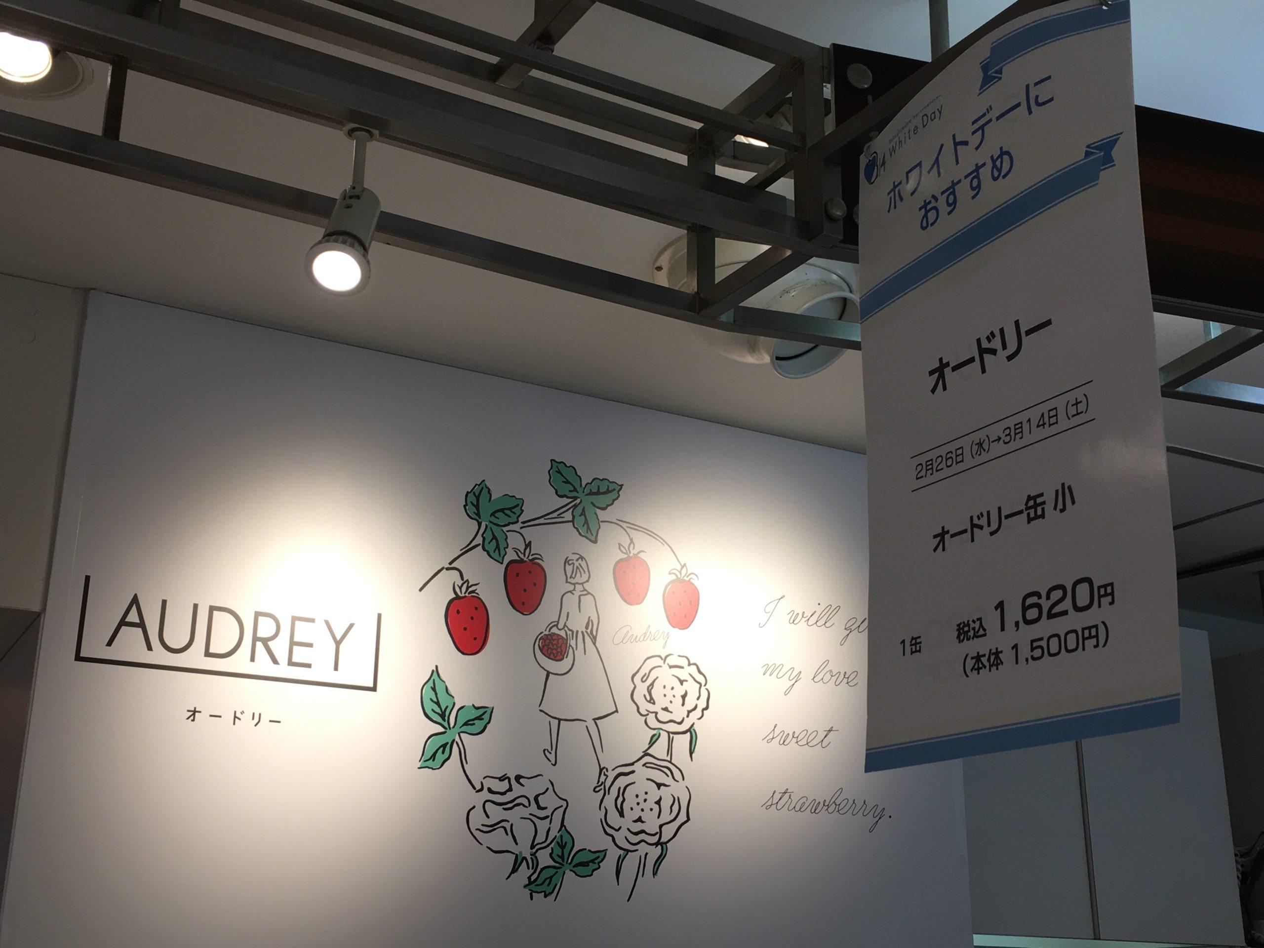 audrey-nagoya-whiteday