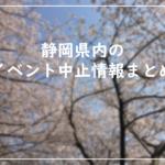 shizuoka-events-discontinued