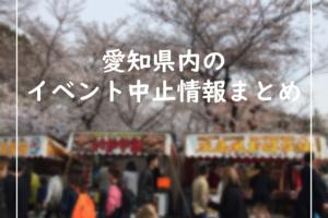 aichi-events-discontinued