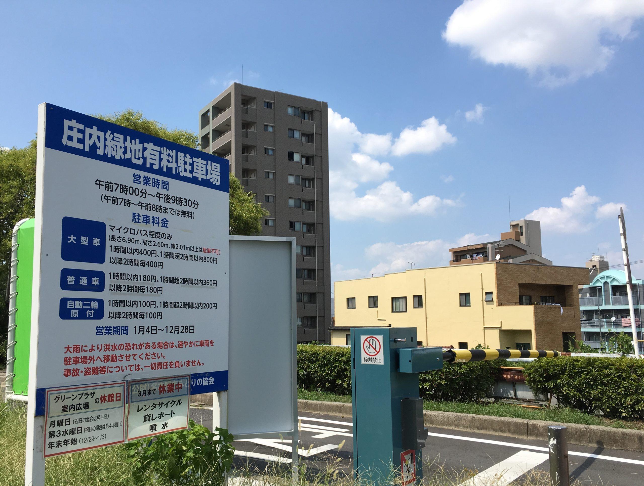 syonairyokuchi-park-mizuasobi