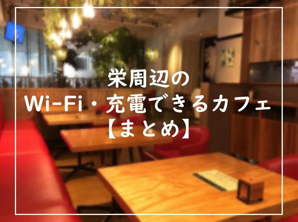 sakae-wifi-cafe