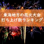 tokai-hanabi-ranking